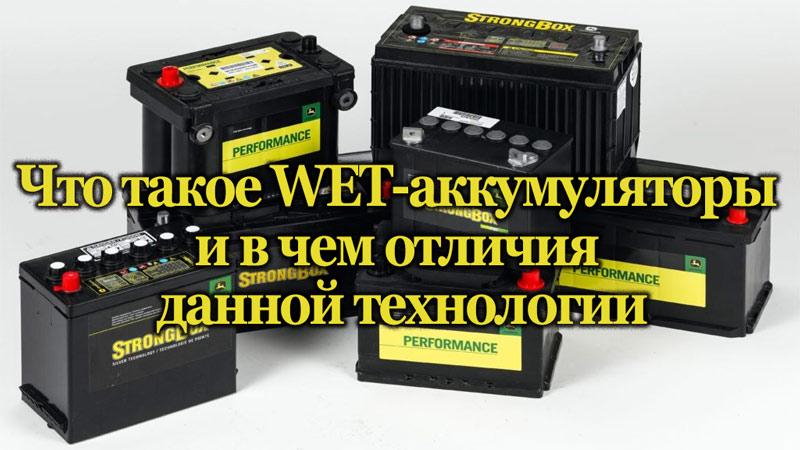WET-аккумуляторы для авто