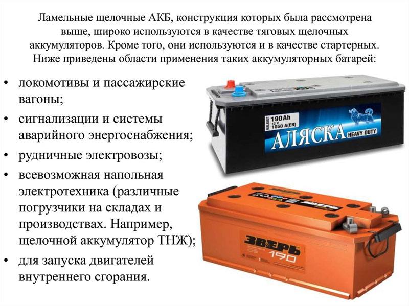 Применение тяговых аккумуляторов