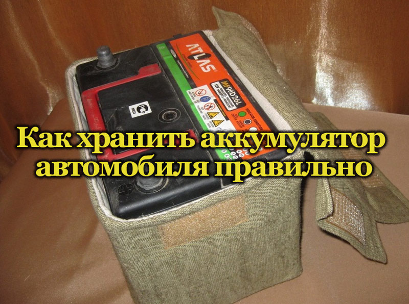 Хранение аккумуляторных батарей