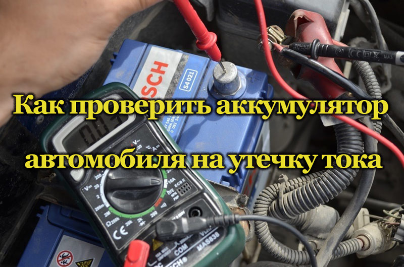 Определение утечки тока