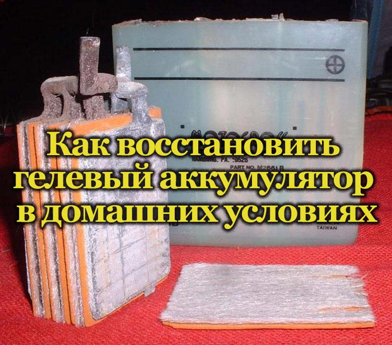 Пластины гелевого аккумулятора