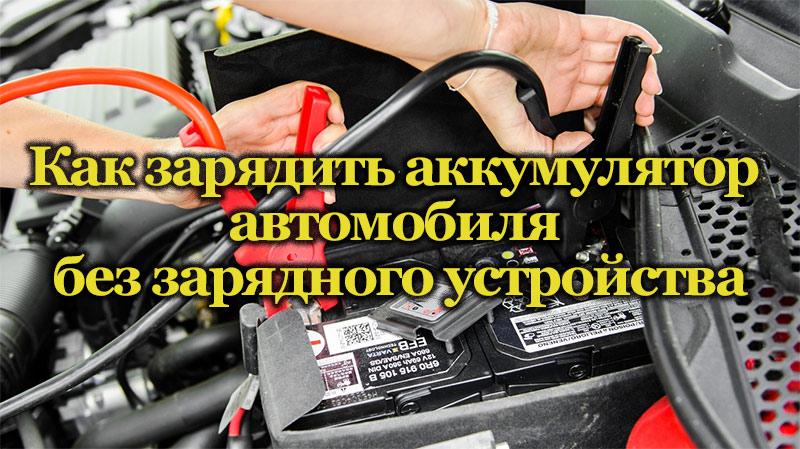 Прикуривание автомобильного аккумулятора