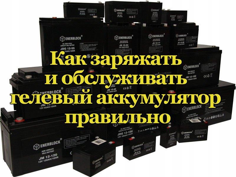 Гелевые аккумуляторные батареи