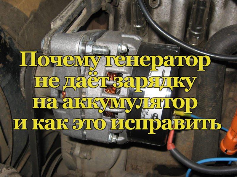 Генератор транспортного средства