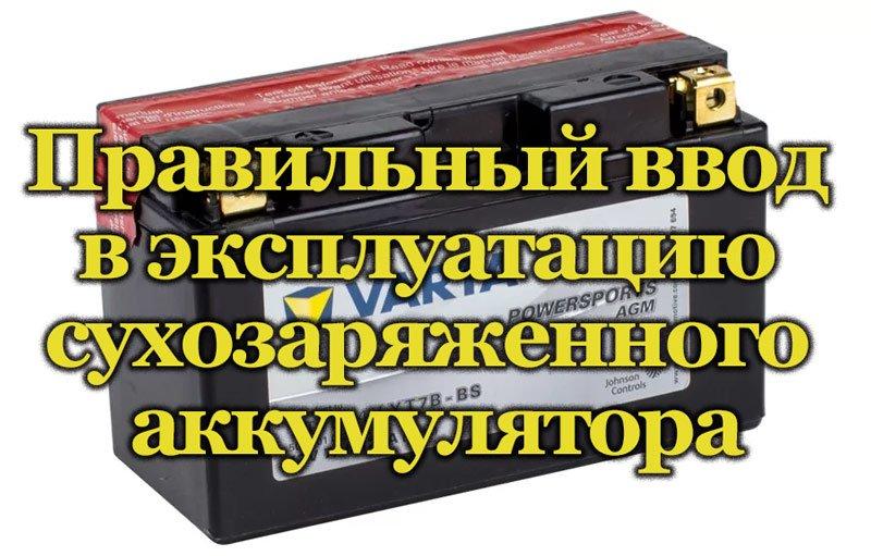 Сухозаряженный аккумулятор для авто
