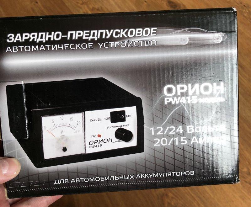 Автоматическое зарядно-предпусковое устройство