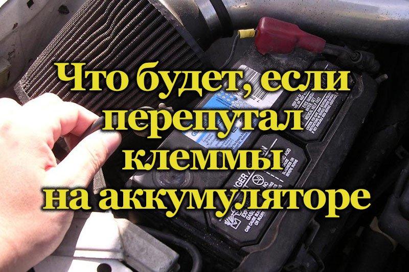 Установка аккумулятора на авто