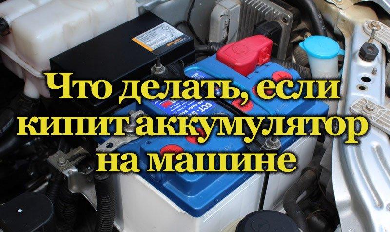 Аккумулятор на автомобиле