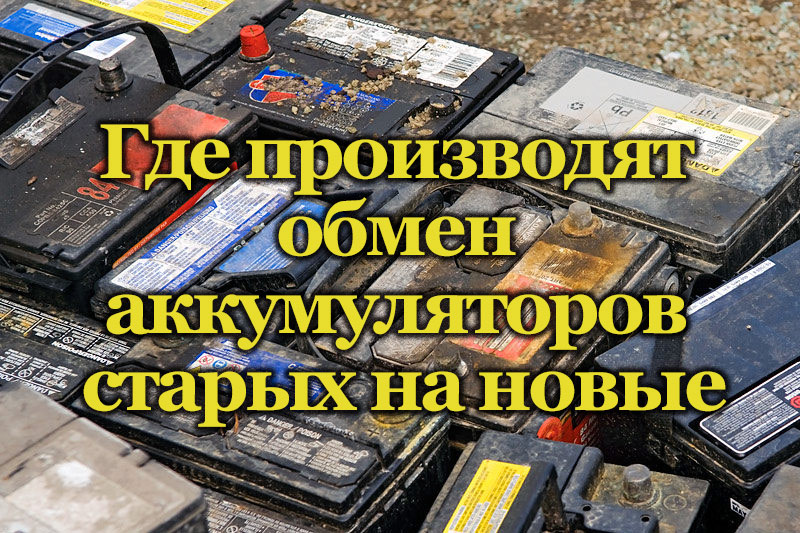 Старые автомобильные аккумуляторы