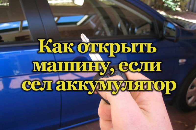 Открытие автомобиля ключом