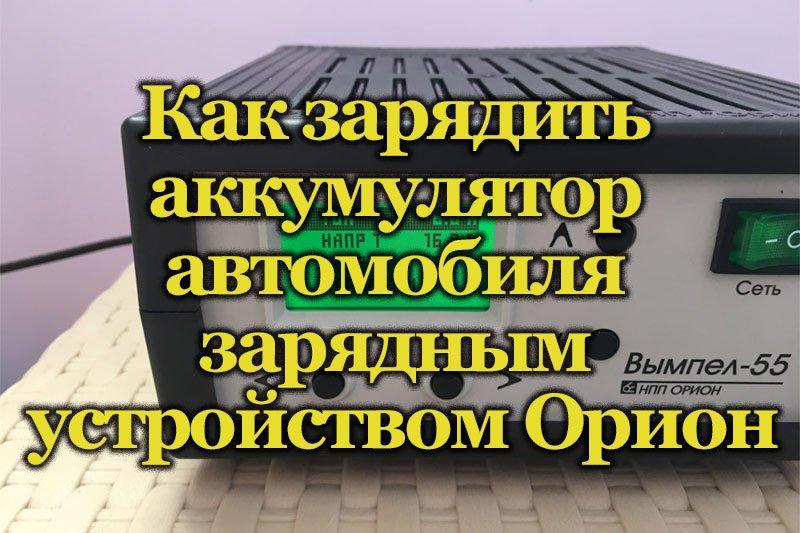 ЗУ Орион Вымпел 55