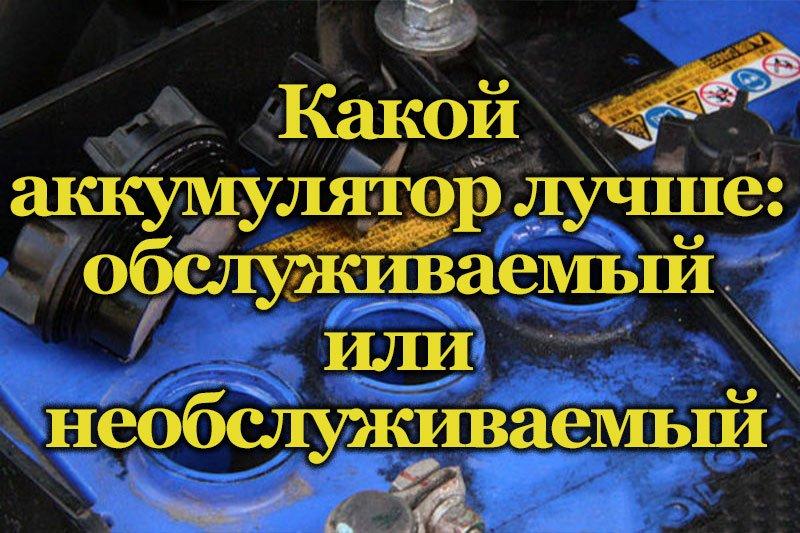Банки автомобильного аккумулятора