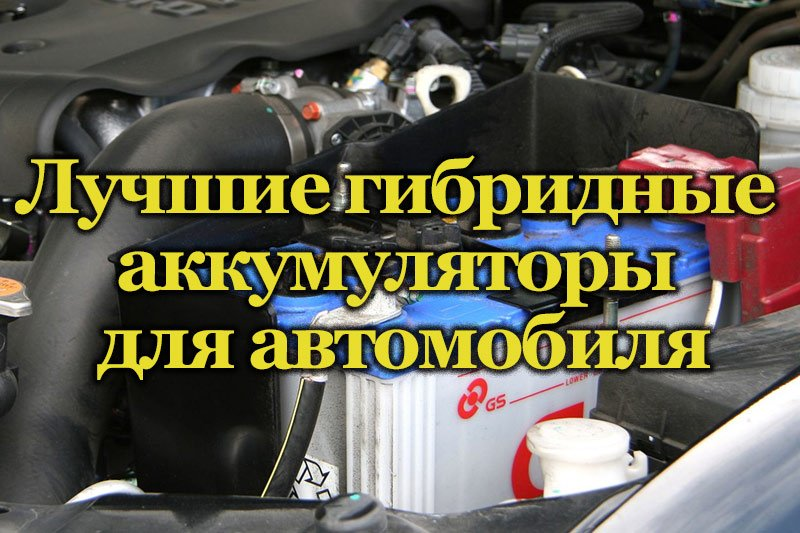 Гибридный аккумулятор на машине