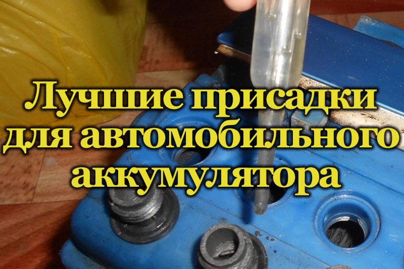 Измерение плотности электролита в АКБ