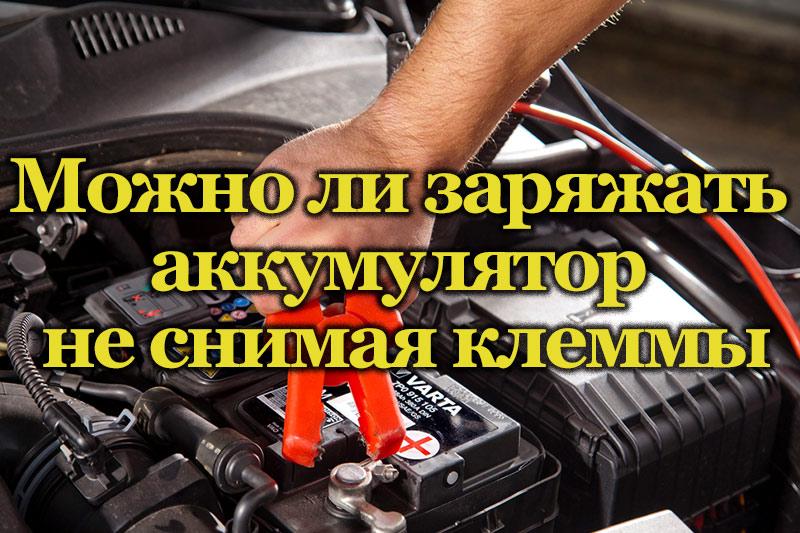 Зарядка аккумулятора в автомобиле