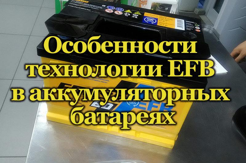 Аккумулятор автомобиля EFB
