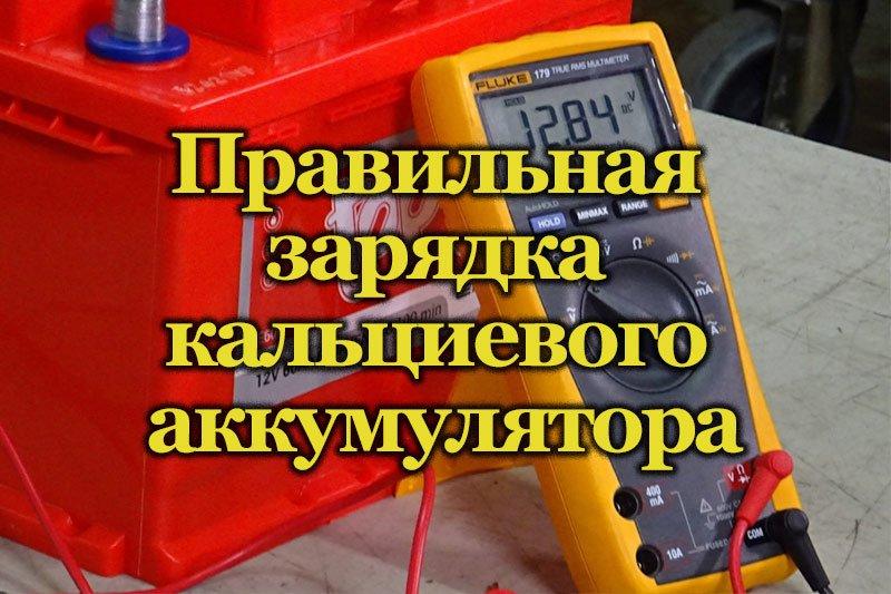Зарядка аккумулятора авто