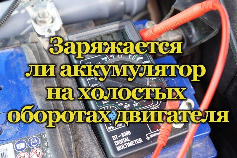 Измерение АКБ автомобиля мультиметром