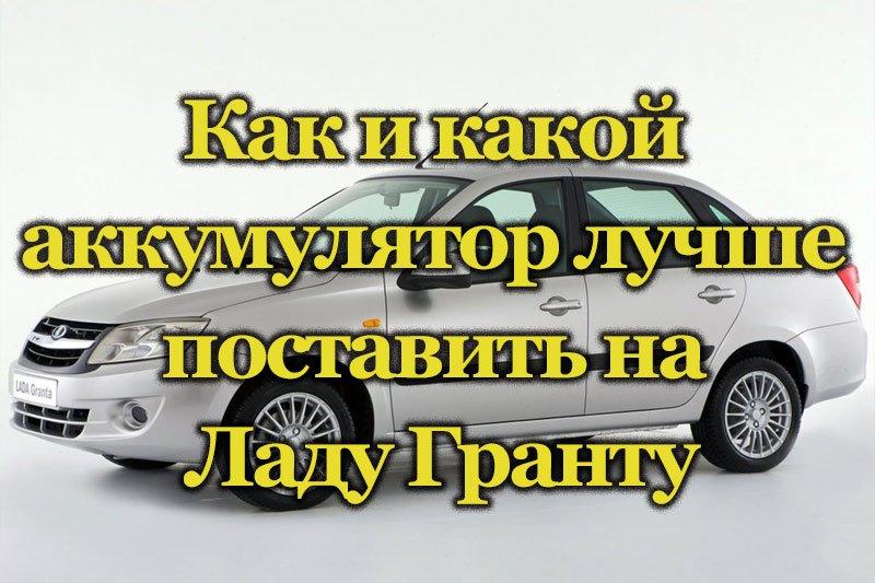 Автомобиль Лада Гранта