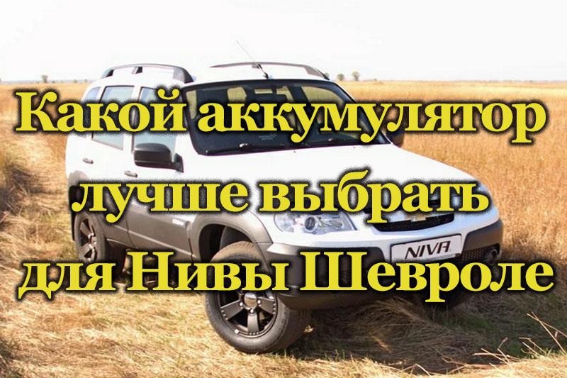 Автомобиль Шевроле Нива