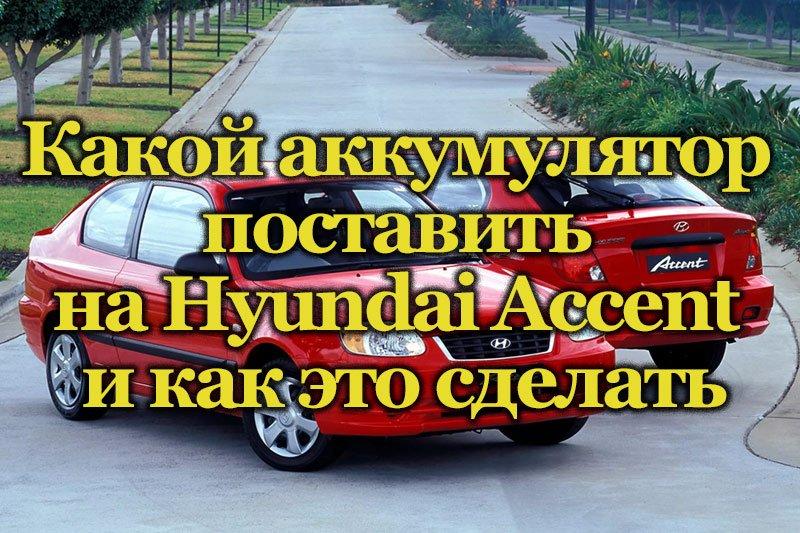 Автомобили Hyundai Accent