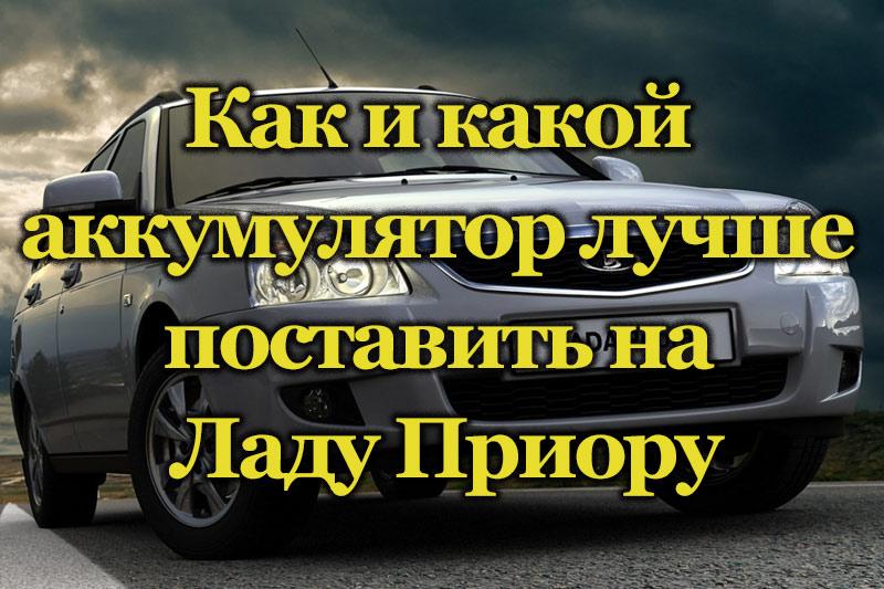 Автомобиль Лада Приора