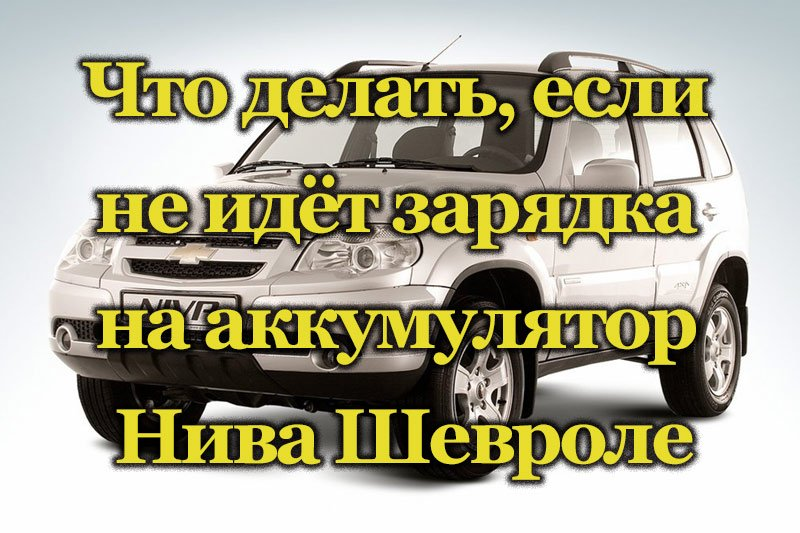 Автомобиль Нива Шевроле