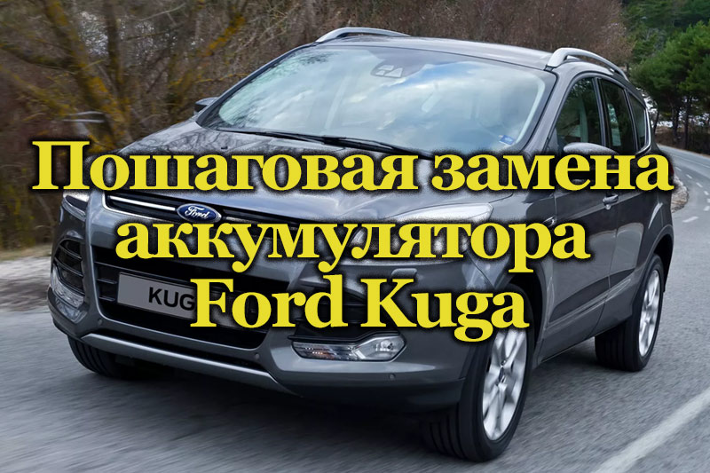 Автомобиль Ford Kuga