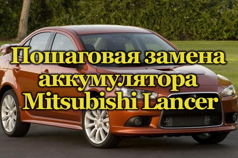 Автомобиль Mitsubishi Lancer X