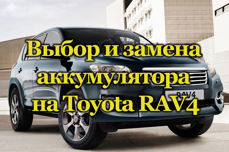 Автомобиль Toyota RAV4